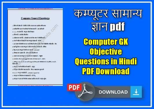 Computer GK Objective Questions in Hindi PDF Download