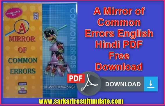 A Mirror of Common Errors English Hindi PDF Free Download