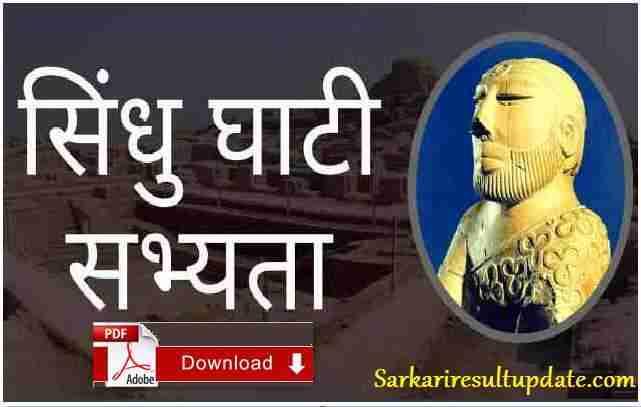 Ancient India PDF Notes
