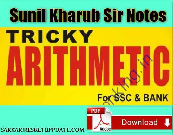 Complete Arithmetic Tricky PDF