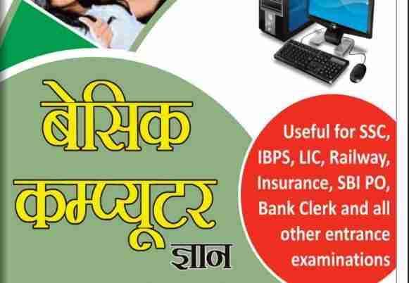 Basic Computer ज्ञानसरल एवं संक्षिप्त नोट्स Download करे PDF हिंदी में  