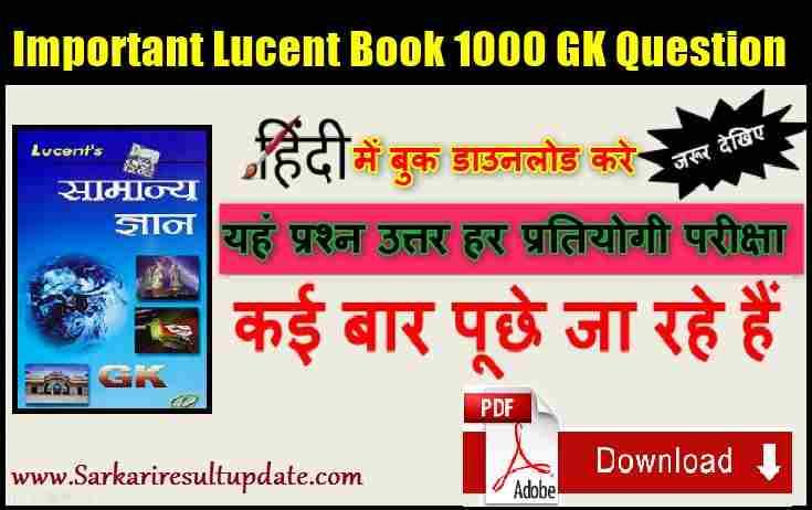 lucent gk 1000 question pdf
