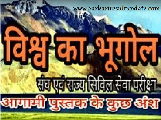 Geography Of India In Hindi Notes Pdf Archives Sarkari Result Update