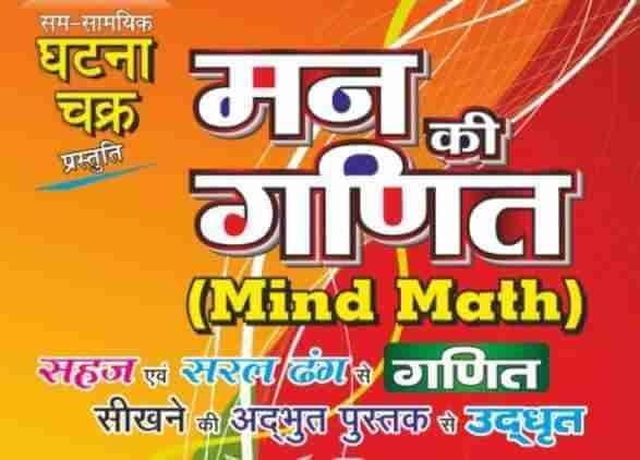 Sankhyatmak Abhiyogyata (Quantitative Aptitude) Hindi PDF Download
