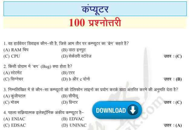 Top 100 Important Computer GK & GS in Hindi हल प्रश्नं उत्तर in PDF