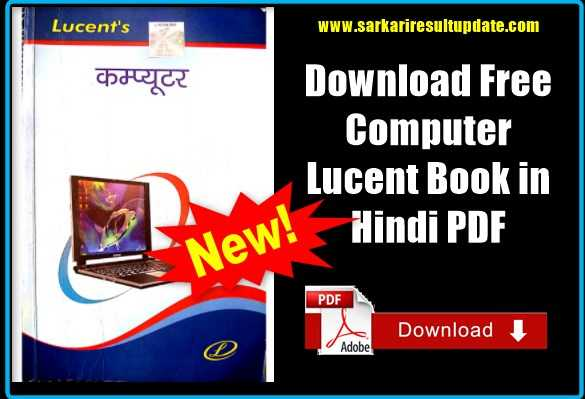 Download Free Computer Lucent Book in Hindi PDF