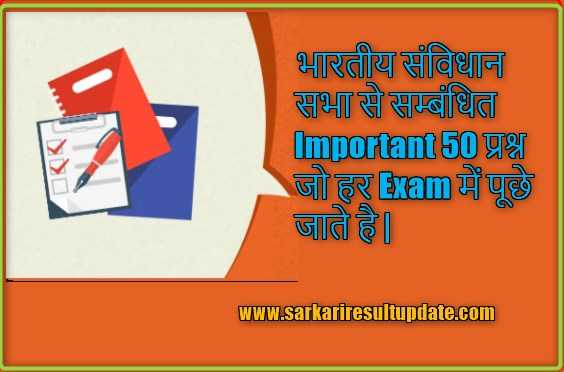 Indian Constitution Questions And Answer in Hindi