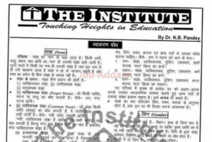 The Institute Hindi Grammar E-Book PDF Free Download