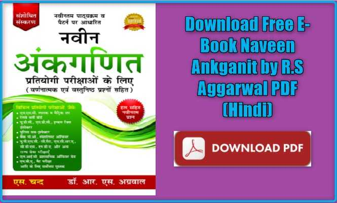 Aggarwal english in maths rs pdf book