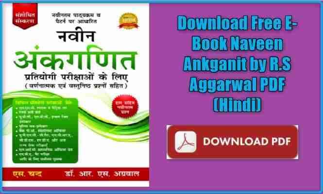 Download Free E Book Naveen Ankganit By R S Aggarwal Pdf Hindi