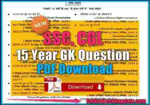 15 Year SSC, CGL GK Question in Hindi PDF Download