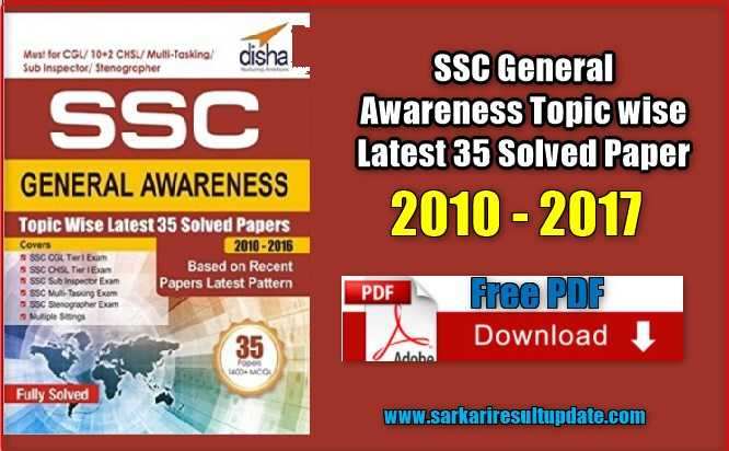 SSC General Awareness Topic wise Latest 35 Solved Paper