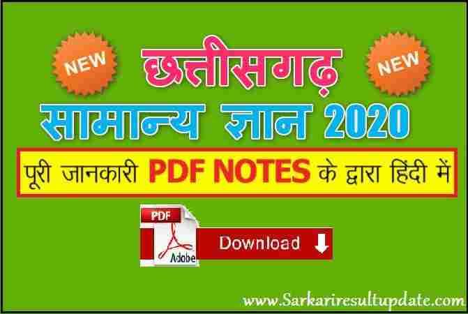 chhattisgarh samanya gyan