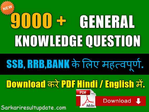 9000+General Knowledge Question For SSC,RRB,Bank Exam PDF