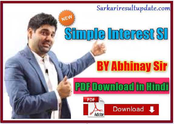 SSC Simple Interest (SI) PDF Download in Hindi by Abhinay Sir