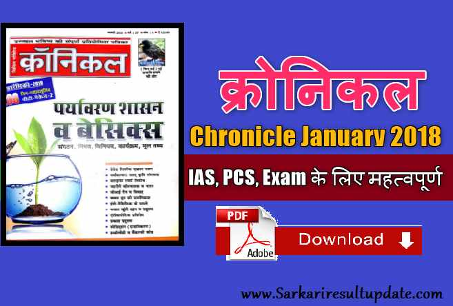 Magazine civil pdf in hindi chronicle services