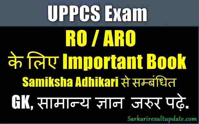 UP ROARO Important Book GK And GS, Samanya Gyan