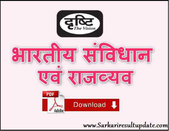 भारतीय राजव्यवस्था (Indian Polity) Notes PDF in Hindi