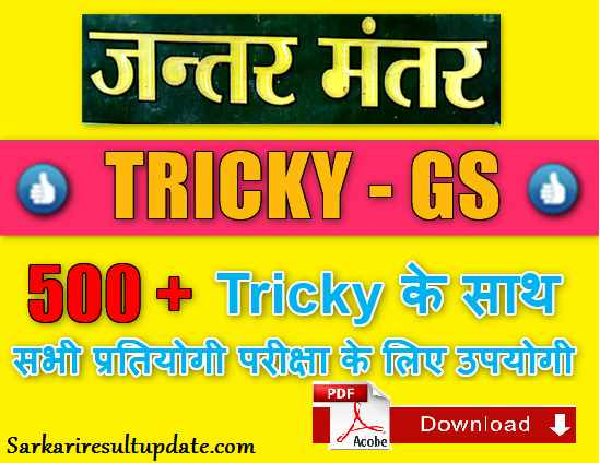 Tricky GS Hindi PDF