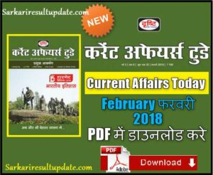 Drishti Current Affairs February 2018 Hindi