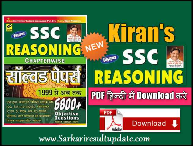 Kiran SSC Reasoning Book