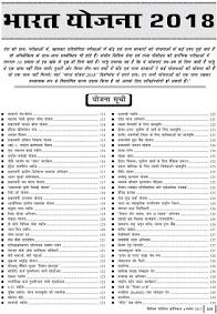 भारत सरकार की योजनाएं pdf with date