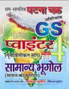 Bhugol Ghatna Chakra Geography 2021
