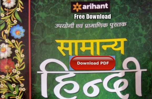 Arihant Samanya Hindi PDF Free download