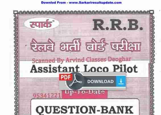 Assistant Loco Pilot Books PDF in Hindi Download
