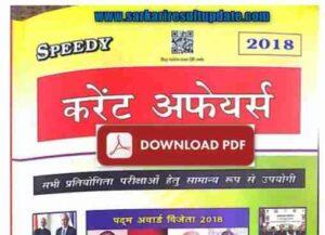 Speedy Current Affairs 2018 Hindi PDF Download