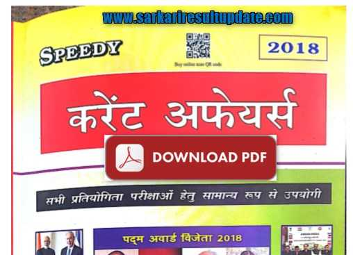Speedy Current Affairs 2018 Hindi PDF Download
