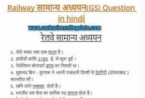 Railway सामान्य अध्ययन(GS) Question in hindi