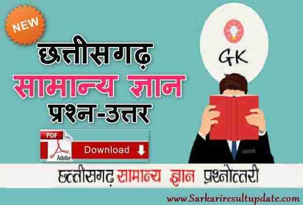 Chhattisgarh Question Answer
