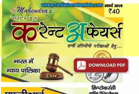 mahindra current affairs