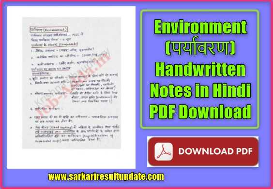 Ecology and Environment Handwritten Notes PDF in Hindi Download