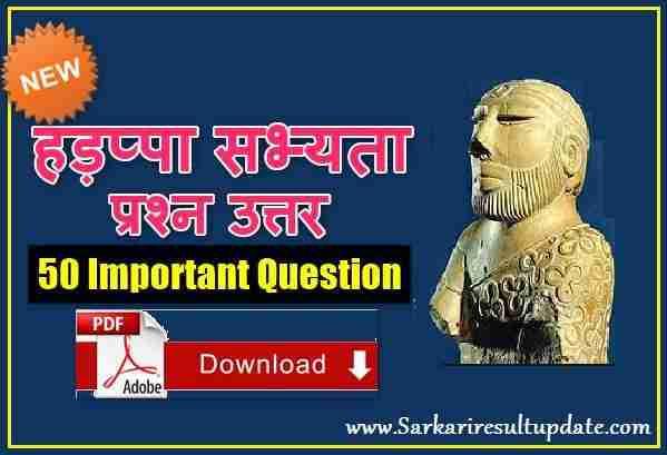 हड़प्पा सभ्यता प्रश्न उत्तर PDF Sabhyata Question
