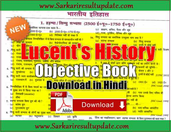 Lucent History Objective Book Download in Hindi