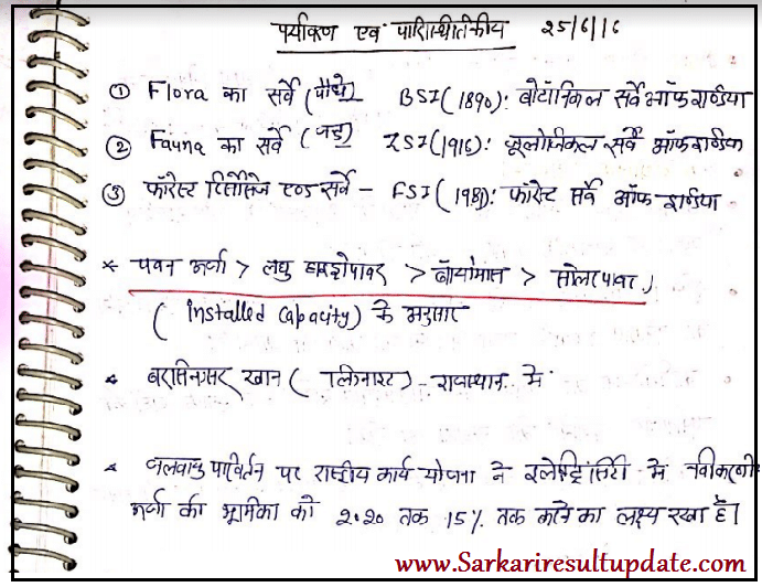 UPSC Handwriting Environment Notes