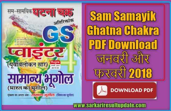 Sam Samayik Ghatna Chakra PDF Download फरवरी 2018