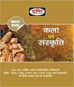 Drishti Magazine PDF Art and Culture in Hindi