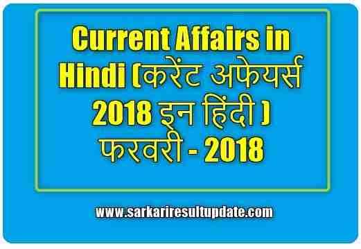 Current Affairs in Hindi (करेंट अफेयर्स 2018 इन हिंदी ) फरवरी - 2018