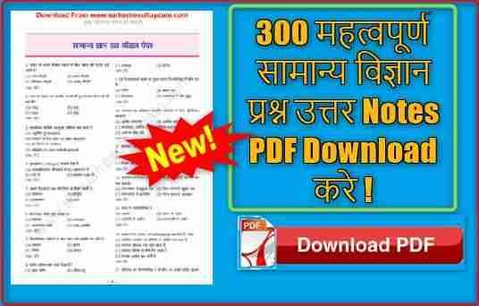 300 महत्वपूर्ण सामान्य विज्ञान प्रश्न उत्तर Notes PDF Download करे !