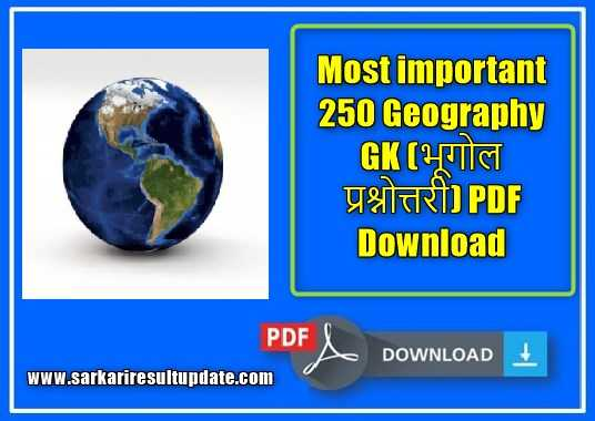 Most important 250 Geography GK (भूगोल प्रश्नोत्तरी) PDF Download