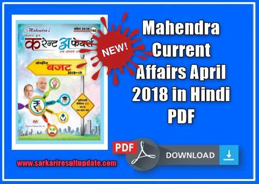 Mahendra Current Affairs April 2018 in Hindi PDF