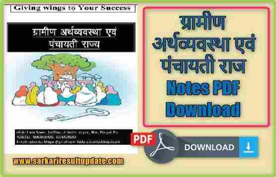 ग्रामीण अर्थव्यवस्था एवं पंचायती राज Notes PDF Download