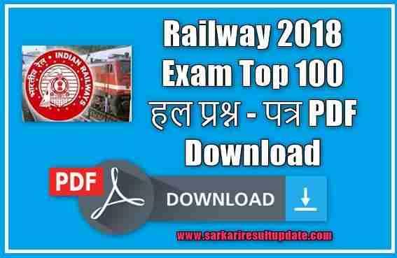 Railway 2018 Exam Top 100 हल प्रश्न - पत्र PDF Download