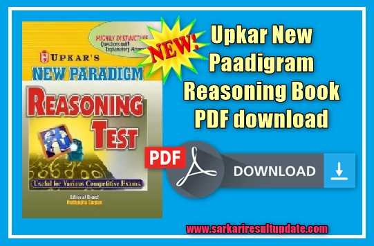 Upkar New Paadigram Reasoning Book PDF download