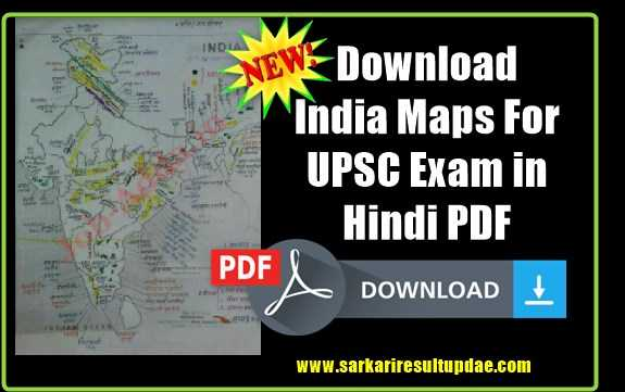 Download india maps for upsc exam in hindi pdf gumiabroncs Gallery