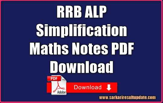 RRB ALP Simplification Maths Notes PDF Download