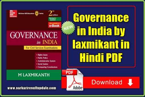 Governance in India by laxmikant in Hindi PDF